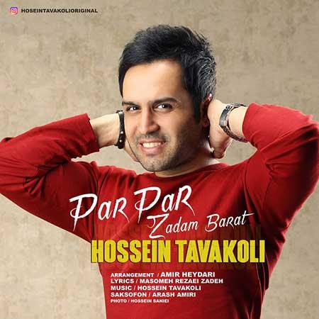 Hossein Tavakoli Par Par Zadam Barat - دانلود آهنگ جدید حسین توکلی به نام پرپر زدم برات