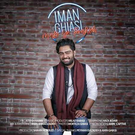 Iman Ghiasi00 - دانلود آهنگ جدید ایمان قیاسی به نام مثل یه فرشته