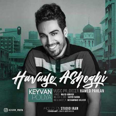 Keyvan Pouya Havaye Asheghi000 - دانلود آهنگ جدید کیوان پویا به نام هوای عاشقی
