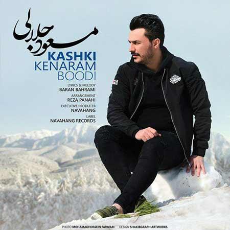 Masoud Jalali Kashki Kenaram Boodi00 - دانلود آهنگ جدید مسعود جلالی به نام کاشکی کنارم بودی
