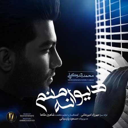 Mohammad Zande Vakili Divane Manam - دانلود آهنگ جدید محمد زند وکیلی به نام دیوانه منم