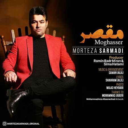 Morteza Sarmadi Moghasser - دانلود آهنگ جدید مرتضی سرمدی به نام مقصر