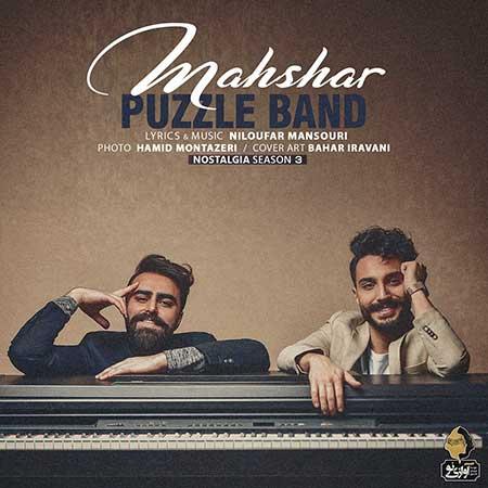 Puzzle Band Mahshar - دانلود آهنگ جدید پازل بند به نام محشر