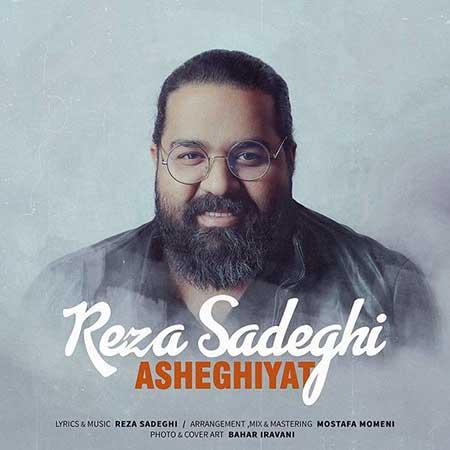 Reza Sadeghi Asheghiyat000 - دانلود آهنگ جدید رضا صادقی به نام عاشقیت