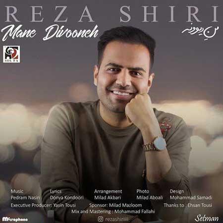 Reza Shiri Mane Divooneh - دانلود آهنگ جدید رضا شیری به نام منه دیوونه