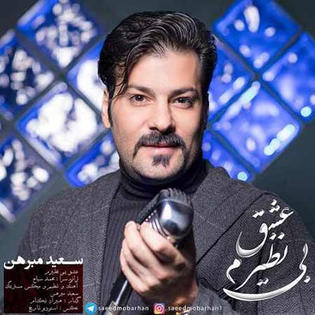 Saeed Mobarhan Eshghe Binaziram00 - دانلود آهنگ جدید سعید مبرهن به نام عشق بی نظیرم