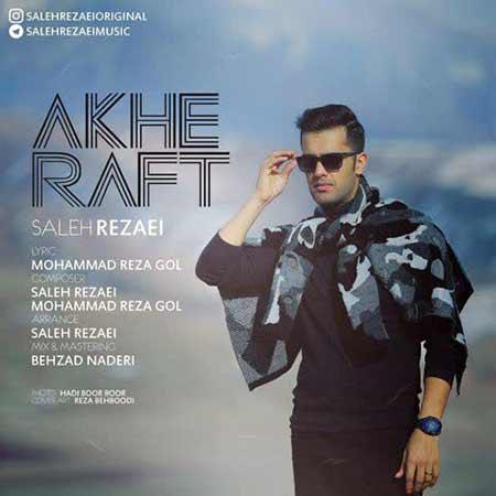 Saleh Rezaei Akhe Raft - دانلود آهنگ جدید صالح رضایی به نام آخه رفت