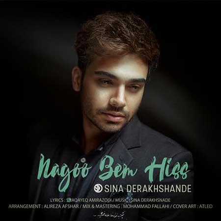 Sina Derakhshande Nagoo Bem His00 - دانلود آهنگ جدید سینا درخشنده به نام نگو بم هیس