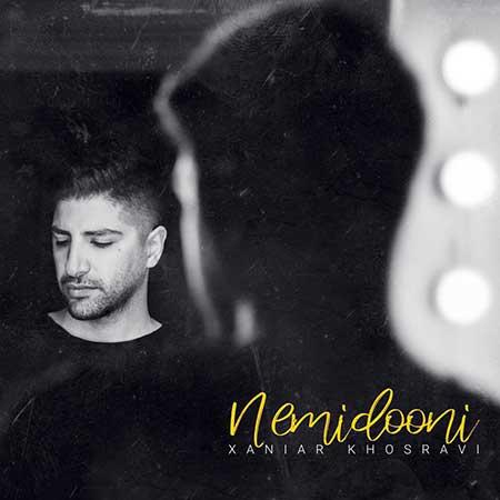 Xaniar Nemidooni - دانلود آهنگ جدید زانیار خسروی به نام نمیدونی