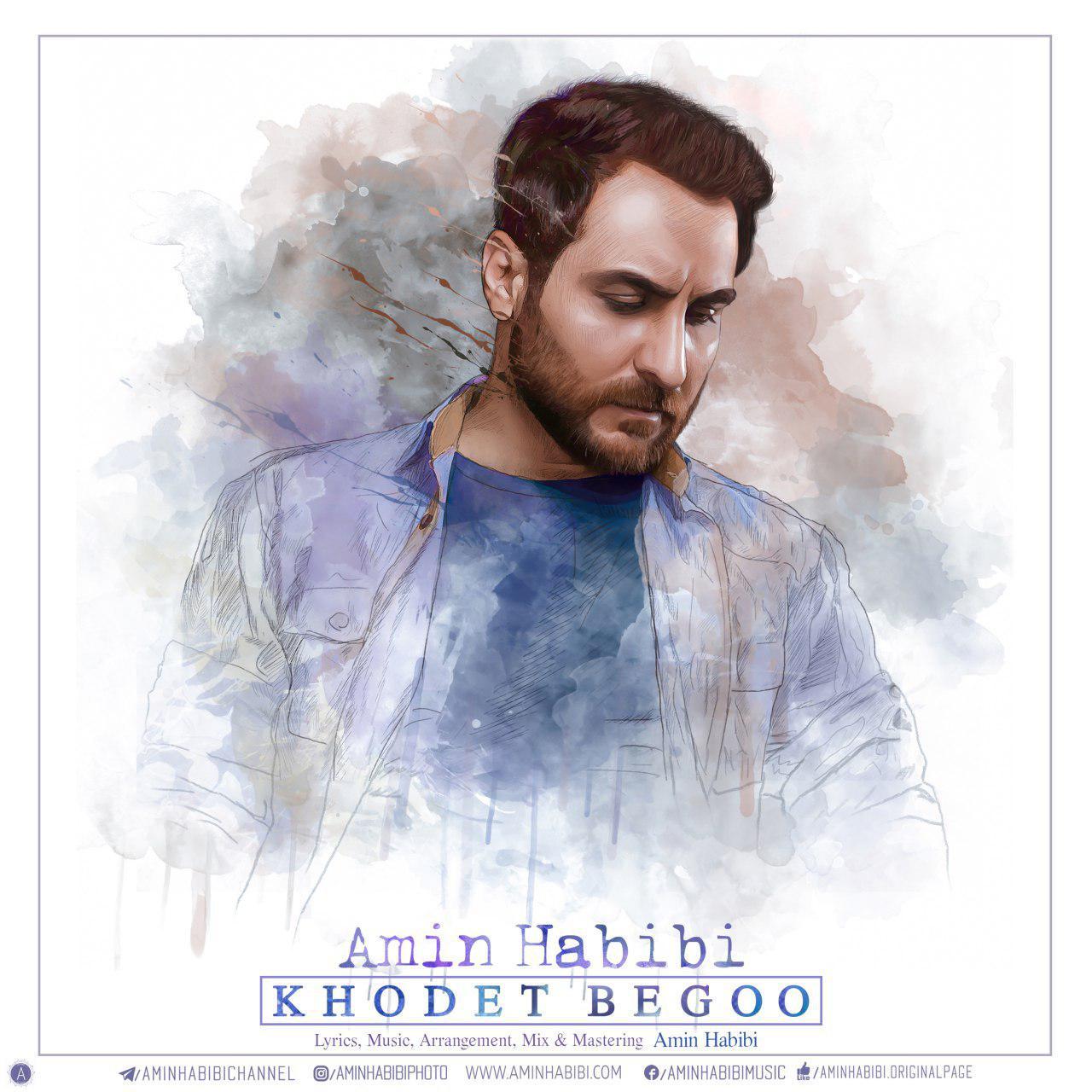 Amin Habibi Khodet Begoo - دانلود آهنگ امین حبیبی به نام خودت بگو