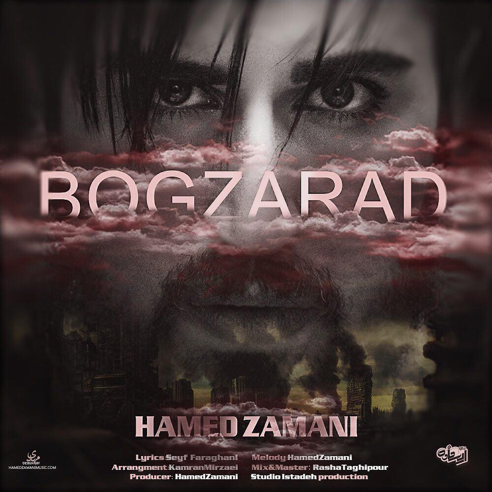 Hamed Zamani Bogzarad - دانلود آهنگ حامد زمانی به نام بگذرد