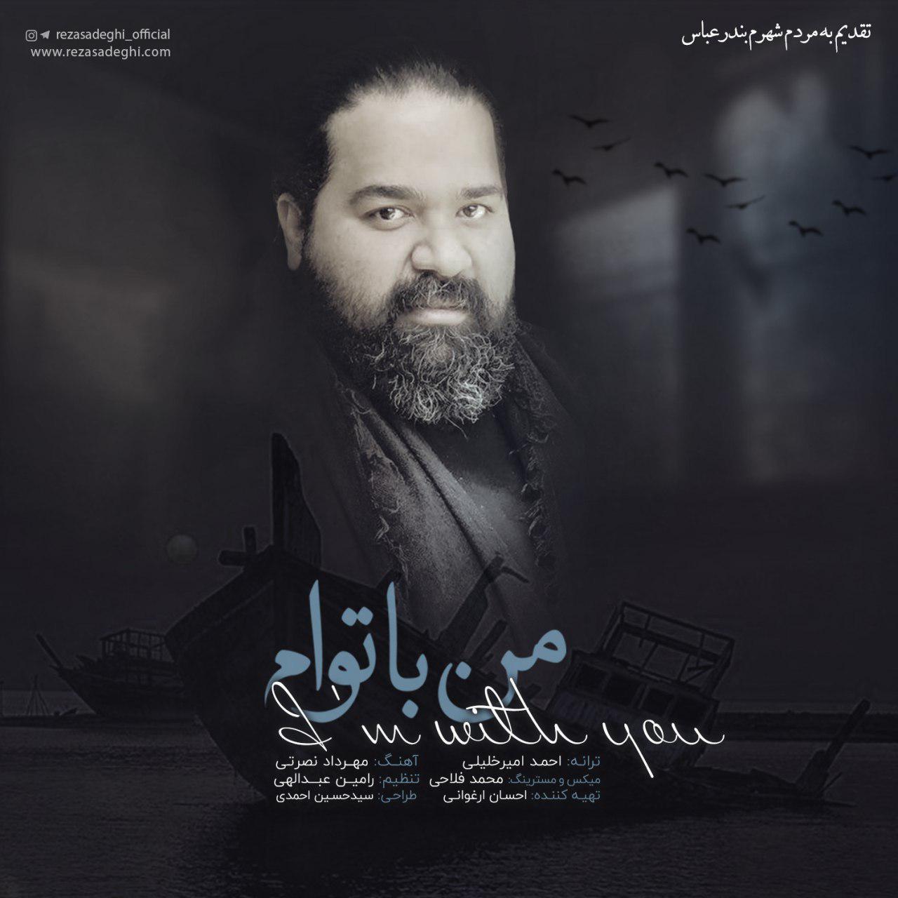 Reza Sadeghi Man Ba Toam (Im With You) - دانلود آهنگ جدید رضا صادقی به نام من با توام