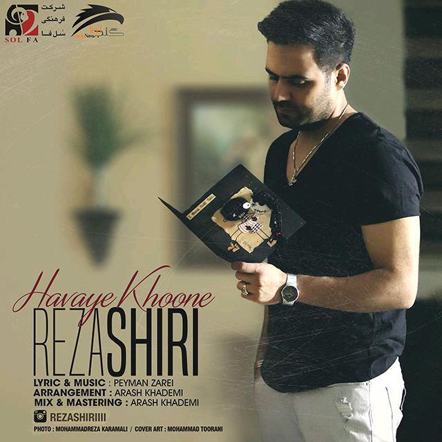 Reza Shiri Havaye Khoone - دانلود آهنگ رضا شیری به نام هوای خونه