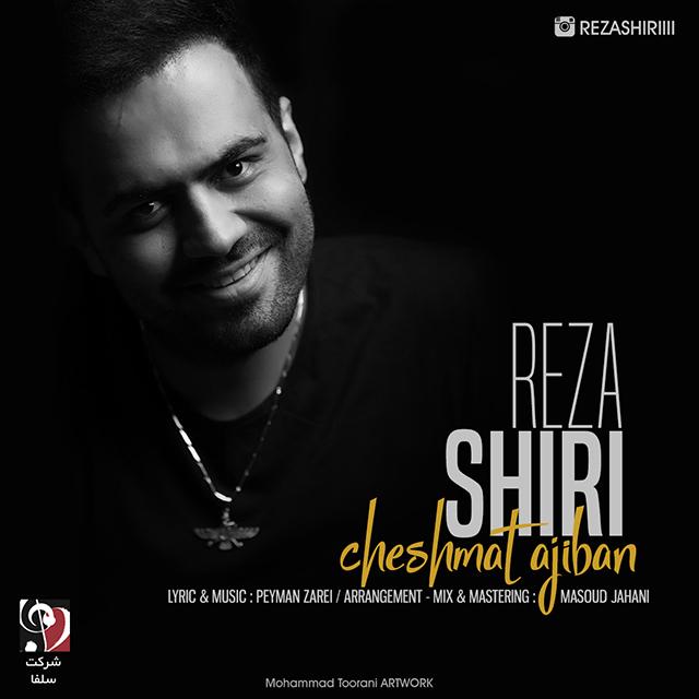 Reza Shiri Cheshmat Ajiban - دانلود آهنگ رضا شیری به نام چشمات عجیبن
