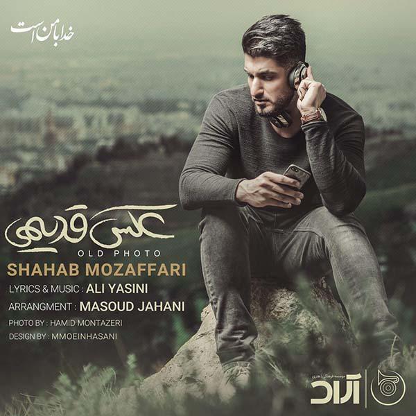 Shahab Mozaffari Old Photo - دانلود آهنگ شهاب مظفری به نام عکس قدیمی