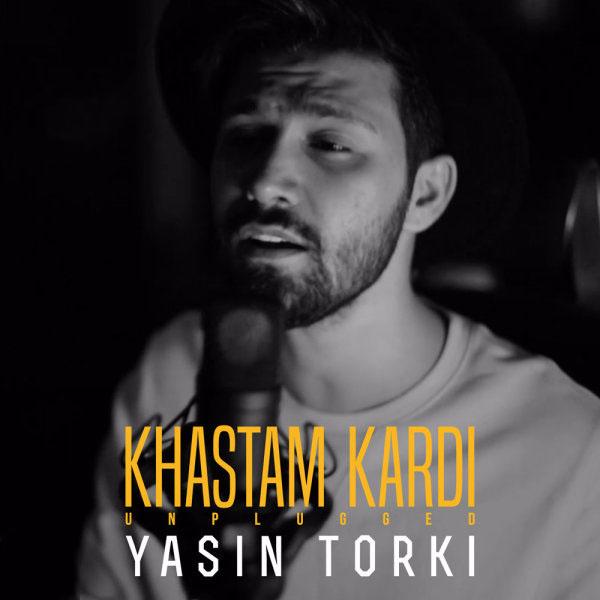Yasin%20Torki%20 %20Khastam%20Kardi%20(Unplugged) - دانلود آهنگ یاسین ترکی به نام خستم کردی