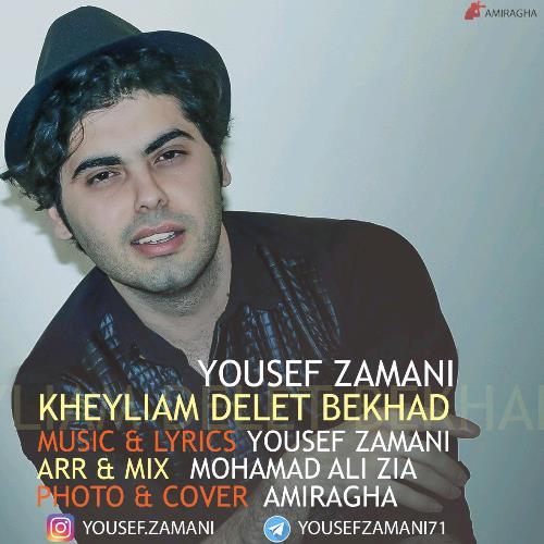 Yousef Zamani Kheyliyam Delet Bekhad - دانلود آهنگ یوسف زمانی به نام خیلیم دلت بخواد