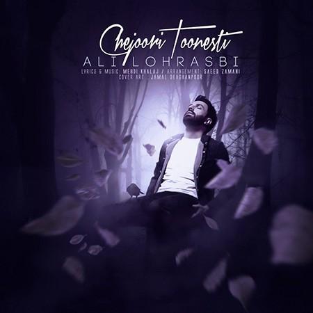 Ali Lohrasbi Chejoori Toonesti11111 - دانلود آهنگ جدید علی لهراسبی به نام چجوری تونستی
