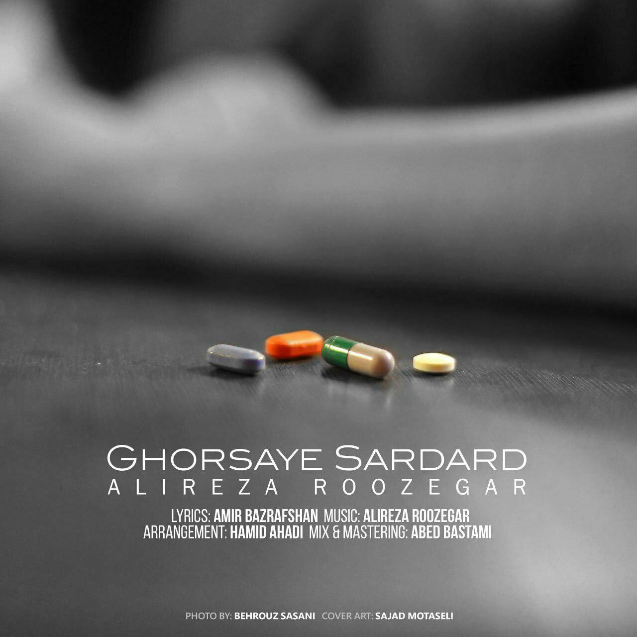 Alireza Roozegar Ghorsaye Sardard - دانلود آهنگ جدید علیرضا روزگار به نام قرصای سردرد