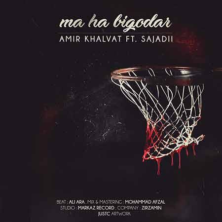 Amir Khalvat Maha Bigodar - دانلود آهنگ جدید امیر خلوت به نام ماها بی گدار