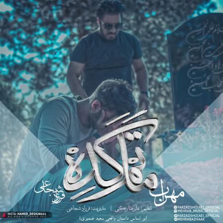 Farzad Shojaei Mehrab Matam Kadeh - دانلود آهنگ جدید مهراب و فرزاد شجاعی به نام ماتم کده