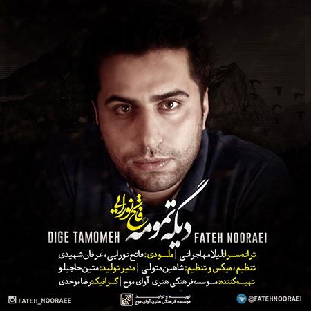 Fateh Nooraee Dige Tamoomeh - دانلود آهنگ جدید فاتح نورایی به نام دیگه تمومه