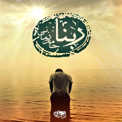 Hamed Zamani Rabbana - دانلود آهنگ جدید حامد زمانی به نام ربنا