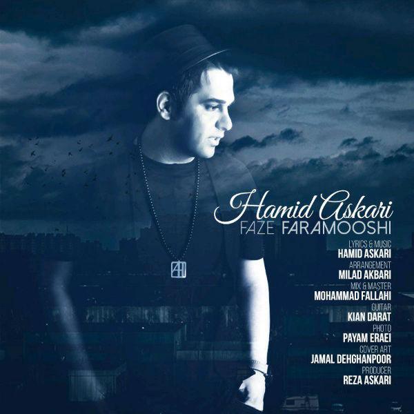 Hamid Askari Faze Faramooshi - دانلود آهنگ جدید حمید عسکری به نام فاز فراموشی