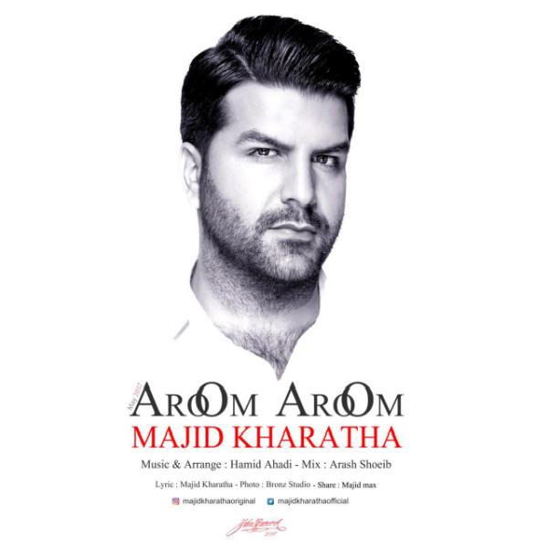 Majid Kharatha Aroom Aroom - دانلود آهنگ جدید مجید خراطها به نام آروم آروم