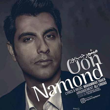 Meysam Rajabpour Oon Namond - دانلود آهنگ جدید میثم رجب پور به نام اون نموند