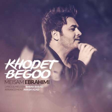 Meysam - دانلود آهنگ جدید میثم ابراهیمی به نام خودت بگو