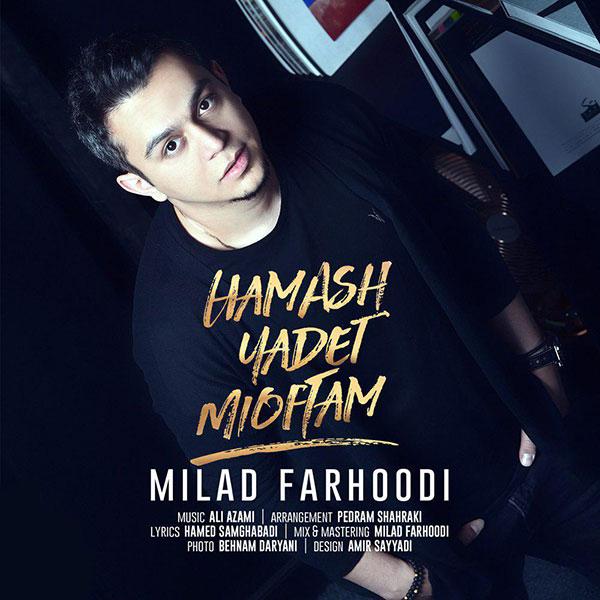 Milad Farhoodi Hamash Yadet Mioftam - دانلود آهنگ جدید میلاد فرهودی به نام همش یادت میوفتم