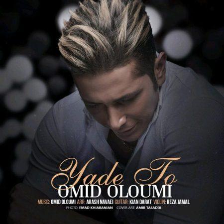 Omid Oloumi Yade To - دانلود آهنگ جدید امید علومی به نام یاد تو