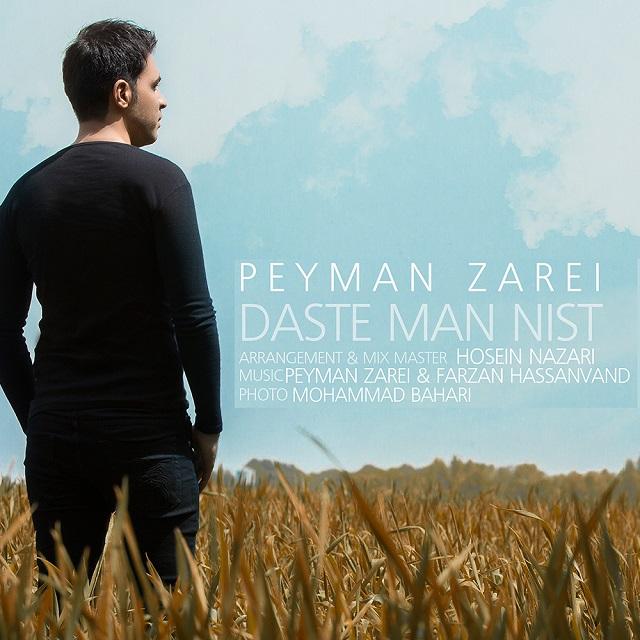 Peyman Zarei Daste Man Nist - دانلود آهنگ جدید پیمان زارعی به نام دست من نیست