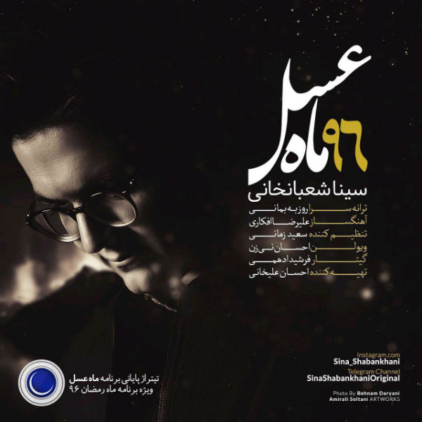 Sina Shabankhani Maahe Asal 96 - دانلود آهنگ جدید سینا شعبانخانی به نام ماه عسل ۹۶
