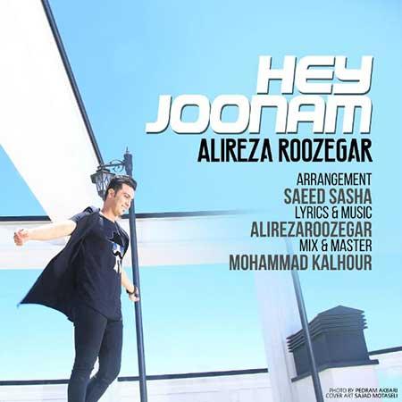Alireza Roozegar Hey Joonam - دانلود آهنگ جدید علیرضا روزگار به نام هی جونم