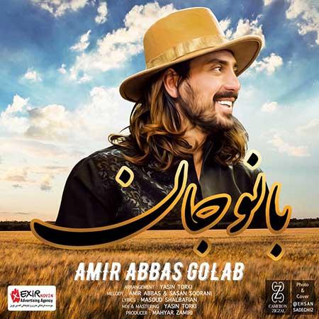 Amir Abbas Golab Bano Jan - دانلود آهنگ جدید امیرعباس گلاب به نام بانو جان