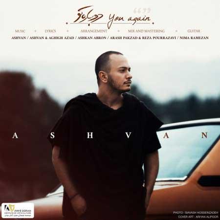 Ashvan Dobare To - دانلود آهنگ جدید اشوان به نام دوباره تو