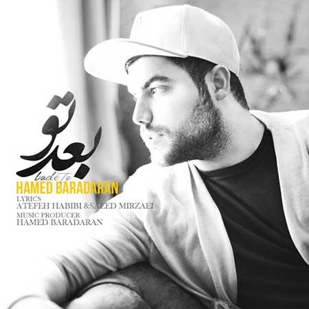 Hamed Baradaran Bade To - دانلود آهنگ جدید حامد برادران به نام بعد تو