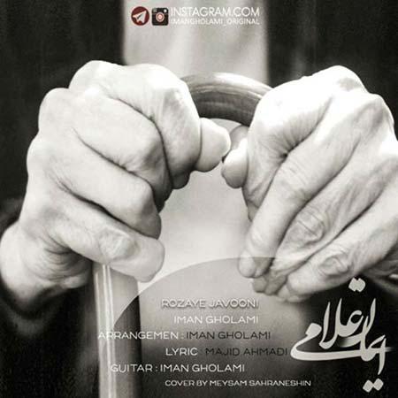 Iman Gholami Roozaye Javooni - دانلود آهنگ جدید ایمان غلامی به نام روزای جوونی