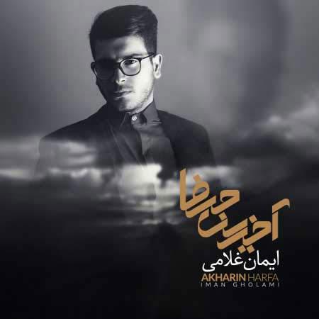 Iman Gholami Akharin Harfa - دانلود آلبوم جدید ایمان غلامی به نام آخرین حرفا