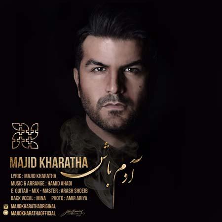 Majid Kharatha Adam Bash - دانلود آهنگ جدید مجید خراطها به نام آدم باش