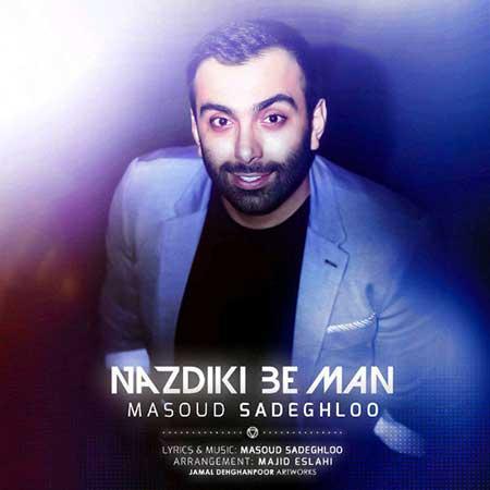 Masoud Sadeghloo Nazdiki Be Man - دانلود آهنگ جدید مسعود صادقلو به نام نزدیکی به من