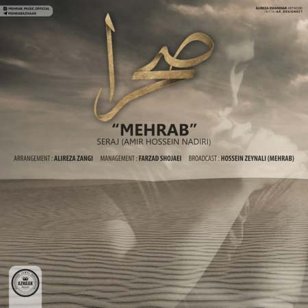 دانلود آهنگ جدید مهراب به نام صحرا