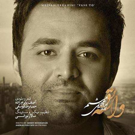 Meysam Ebrahimi Vase To 1024x1024 - دانلود آهنگ جدید میثم ابراهیمی به نام واسه تو