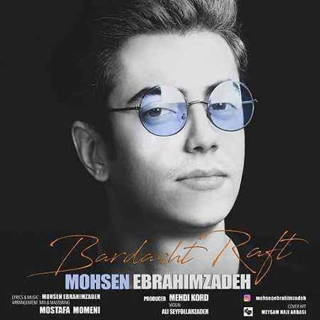Mohsen Ebrahimzadeh Bardasht Raft - دانلود آهنگ جدید محسن ابراهیم زاده به نام برداشت رفت