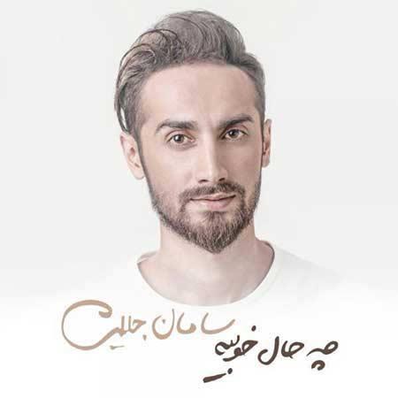 Saman Jalili Che Hale Khobie - دانلود آلبوم جدید سامان جلیلی به نام چه حال خوبیه