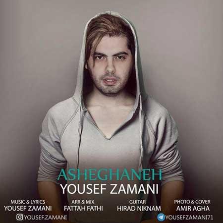 Yousef Zamani Asheghaneh - دانلود آهنگ جدید یوسف زمانی به نام عاشقانه