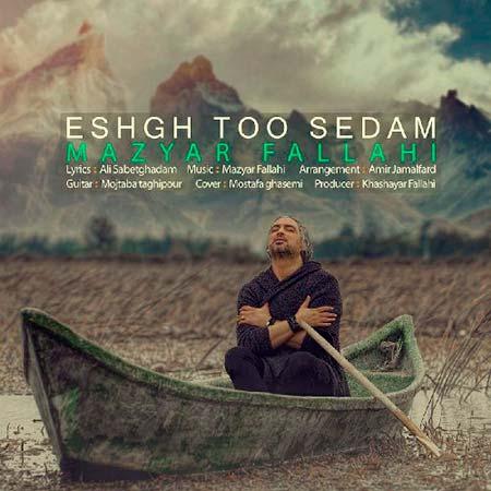 mazyar - دانلود آهنگ جدید مازیار فلاحی به نام عشق تو صدام