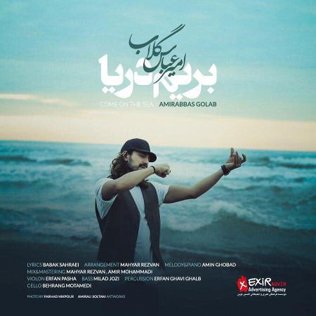 Amirabbas Golab Berim Darya - دانلود آهنگ جدید امیرعباس گلاب به نام بریم دریا